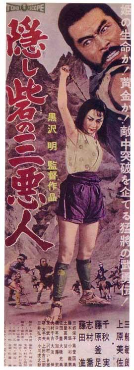 Original poster för Kurosawas The Hidden Fortress